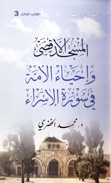 alaqsa_omma_israa