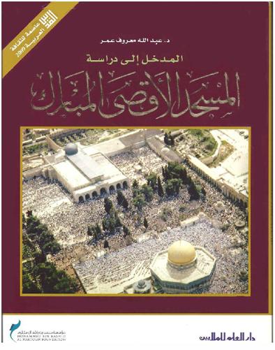 almadkhal_ila_dirasat_almasjid_alaqsa