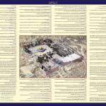 خلفية بوستر معالم المسجد الأقصى من مؤسسة القدس الدولية