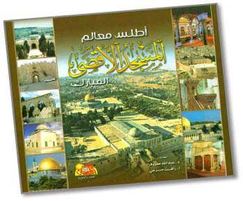 Atlas_maalem_al-Aqsa