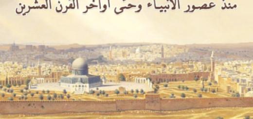 road_jerusalem