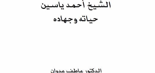 ahmad_yassen
