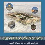 مواضع 4 معالم مهمة في المسجد الأقصى - بوستر حملة القدس عاصمة الثقافة العربية 2009 في غزة