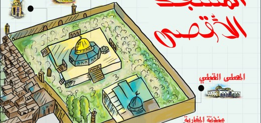 al Aqsa_landmarks_kids