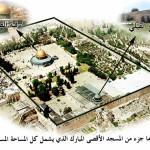 القبة والمصلى الرئيسيين في المسجد الأقصى