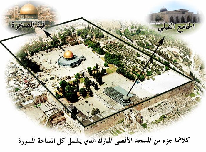 حرمة المسجد الأقصى al_aqsa_mosque.jpg