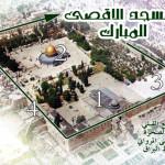 مواضع 4 معالم في المسجد الأقصى