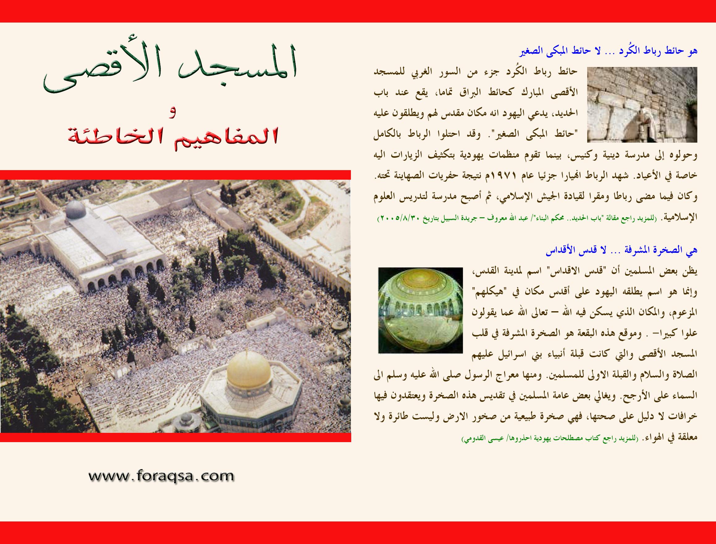 www.foraqsa.com
