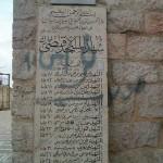 لوحة تذكارية تحمل أسماء شهداء مذبحة الأقصى 1990 أمام مقبرة باب الرحمة المجاورة للأقصى