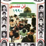 صور شهداء مجزرة الأقصى الأولى عام 1990م