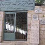 لوحة تذكارية تحمل أسماء شهداء مجزرة الأقصى 1990 أمام مقبرة باب الرحمة المجاورة للأقصى