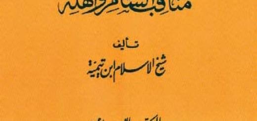 ibn_taymia