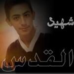 الشهيد مجدي مسلماني شهيد المسجد الأقصى في مذبحة الأقصى الثالثة عام 2000م إثر اقتحام شارون للمسجد المبارك
