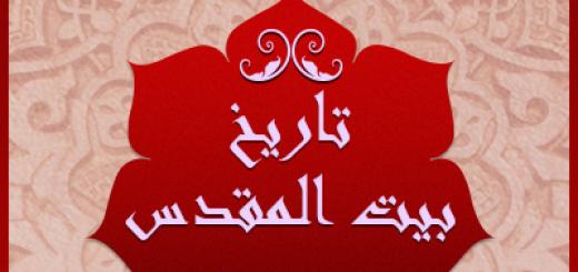 tareekh_baytul_maqdes