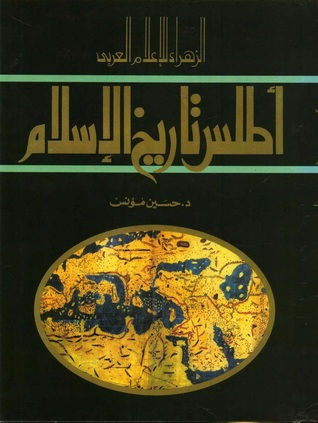 Atlas_Islam_History