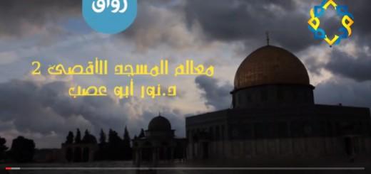 nour_maalem_aqsa2