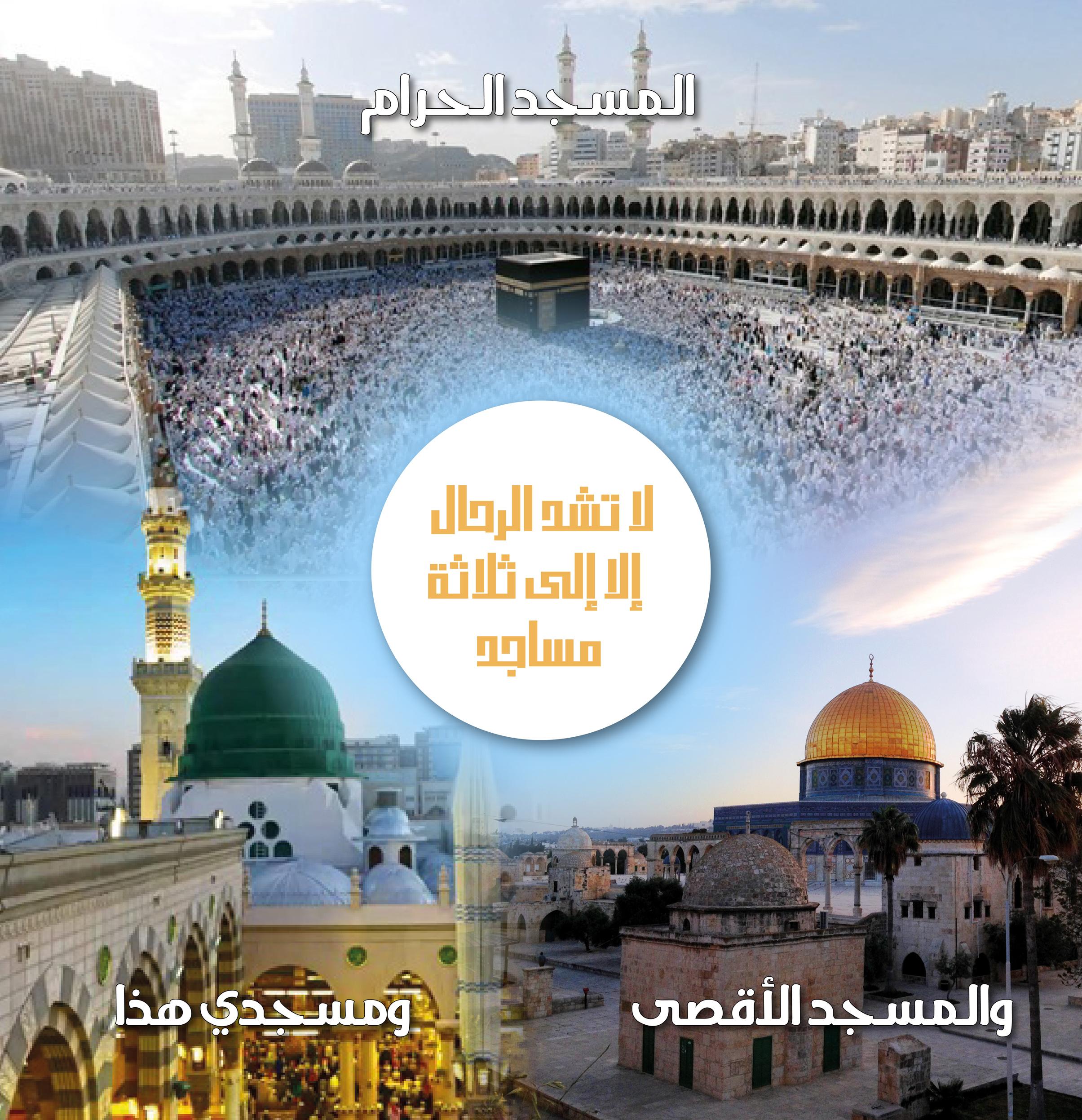 دروس المساجد