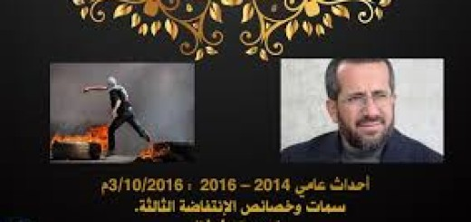 abu_arafah_intifadah3