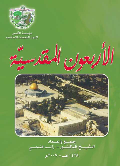 Forty_jerusalem_hadith_raed_fathy