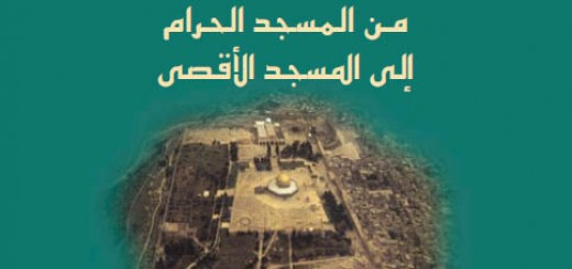 fromAl-MasjidAl-HaramToAl-Aqsa