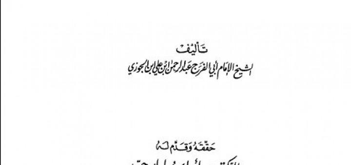kods_ibn_jawzi