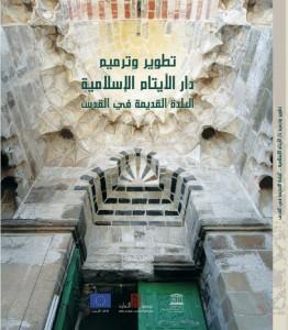 Dar_al_aytam