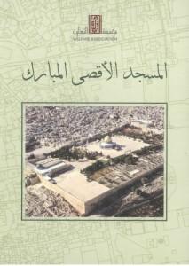 al_aqsa_al_netshah