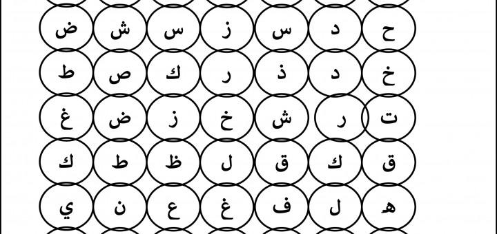 aqsa_alphabet