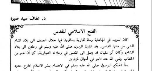 quds_fateh_crusade