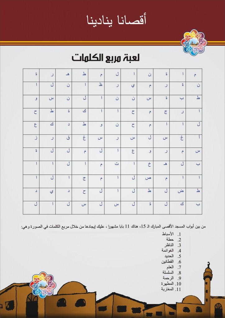 word_square1