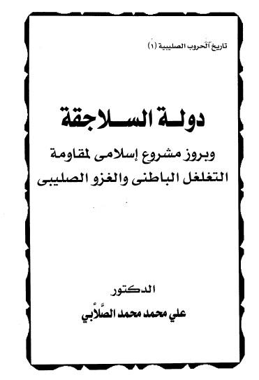Seljuq_state
