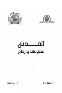 alQud_Malumaat_wa_Arqaam