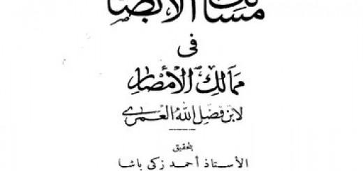 page1-371px-مسالك_الأبصار_في_ممالك_الأمصار1_pdf