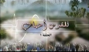 ahbab_quds1