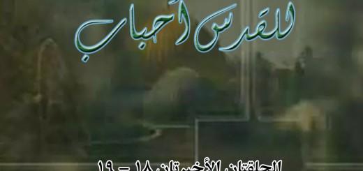 ahbab_quds3