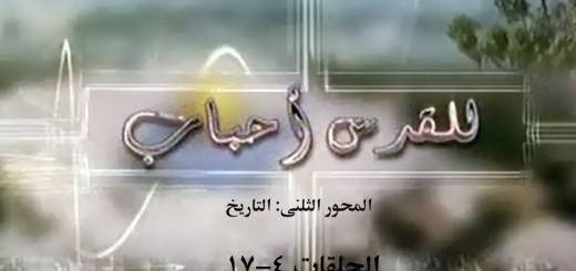 ahbab_quds4-17