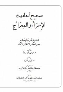 Sound_hadith_israa