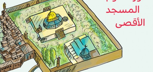 Dawrat_olom_AlAqsa_mini