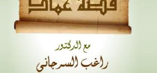 ragheb_emad12