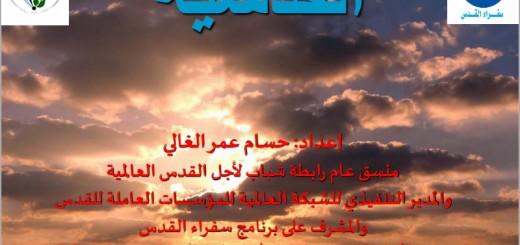sofraa_quds