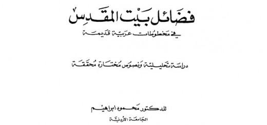 fadaelbaytalmaqdismanuscripts